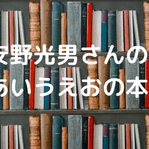 【安野光雄さんの本】懐かしい。。。お世話になった「あいうえおの本」