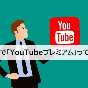 【激変】YouTubeプレミアム会員になって生活が楽しくなった話