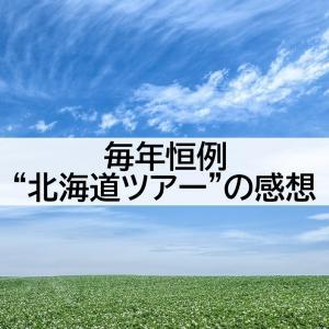 【恒例行事】祝!3年連続北海道ツアー慣行!