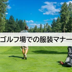 【これからゴルフを始める人へ】スコアより大事なゴルフ場での服装マナー