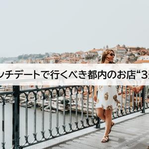 """【朗報】ココなら間違いない?!ランチデートに使える都内のお店""""3選"""""""