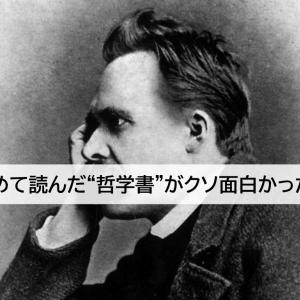 【おすすめ:超読書嫌いだった私がハマった本】ニーチェが京都にやってきて17歳の私に哲学のことを教えてくれた。