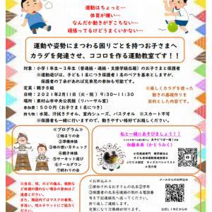 """""""2月""""『ココロを発達させる運動あそび』at東村山市"""
