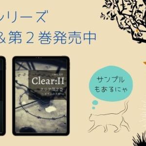クリアシリーズ第1巻&第2巻発売中です