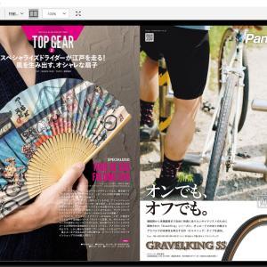 Kindle で BiCYCLE CLUB 9月号 を読めるようにする方法