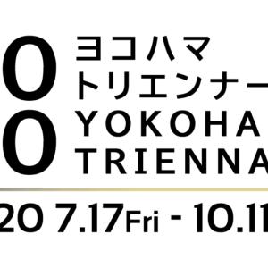 ヨコハマトリエンナーレ2020、7/17開幕「Afterglow-光の破片をつかまえる」会場は横浜美術館とプロット48