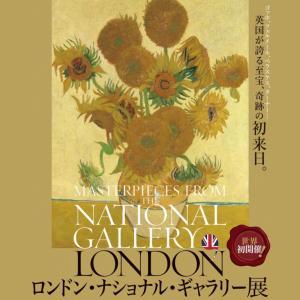 世界初開催、すべて日本初公開【ロンドン ナショナル ギャラリー展】が東京/国立西洋美術館と大阪/国立国際美術館で開催