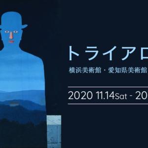 トライアローグ:横浜美術館・愛知県美術館・富山県美術館 20世紀西洋美術コレクション。ピカソやマグリットの競演