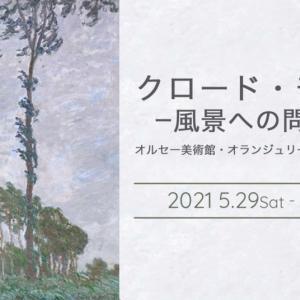 【クロード・モネ -風景への問いかけ】2021年5月29日より、東京・京橋アーティゾン美術館にて開催決定。