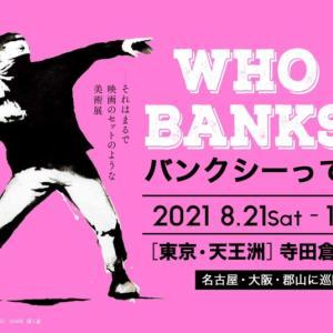 まるで映画のセットのような美術展「バンクシーって誰?展」東京・寺田倉庫で開催。名古屋・大阪・郡山に巡回予定