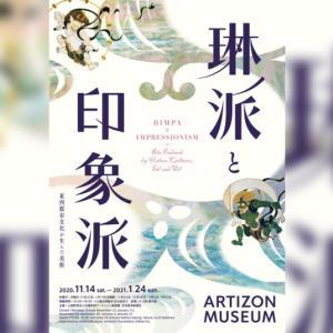 「琳派と印象派 東⻄都市文化が生んだ美術」アーティゾン美術館にて開催。風神雷神図屏風など国宝w含む約100点が集結