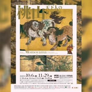 東京国立博物館「桃山―天下人の100年」日本史美術史上、最も豪壮で華麗な桃山美術を中心に約230件が展示