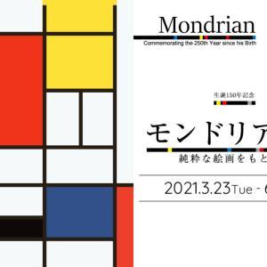 23年ぶり待望の「モンドリアン展」がSOMPO美術館で開催。デン・ハーグ美術館所蔵作品を含む約70作品を展示
