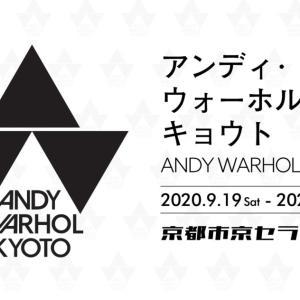 【延期】ポップアートの旗手「アンディ・ウォーホル・キョウト」が京都市京セラ美術館で初の単独開催