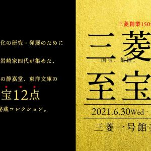 曜変天目など静嘉堂・東洋文庫の国宝12点を含む「三菱の至宝展」が三菱一号館美術館で開催