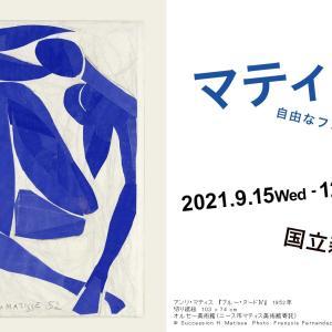 「マティス 自由なフォルム」マティス美術館蔵の大作 花と果実が日本初公開。国立新美術館で9月15日から開催