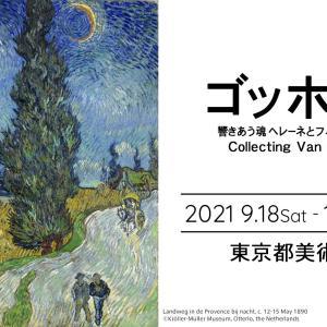 東京都美術館で開催「ゴッホ展」、クレラー・ミュラー美術館コレクション選りすぐりの作品でゴッホの画業を辿ります