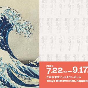 生誕260年記念企画 特別展「北斎づくし」前代未聞の北斎展が東京ミッドタウンで開催