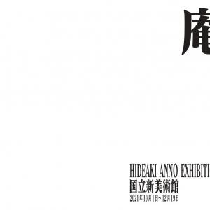 「庵野秀明展」国立新美術館開催後は、大阪、大分、山口など全国を巡回予定