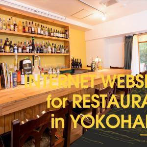【飲食店編】横浜市でホームページ制作する時の注意点や集客方法をご紹介!