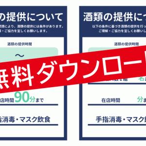 【無料配布】酒類提供の条件を記した店頭POP:神奈川県版・東京都版・汎用版