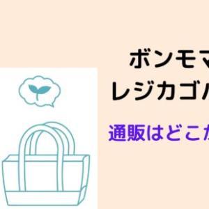 【ボンモマン レジカゴバッグ】通販はどこが安いの?Amazon・楽天サイトなどを紹介!