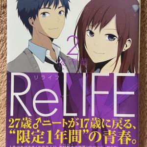「ReLIFE(2)・夜宵草」慣れ始めた学園生活の雰囲気の中で小さく軋む不協和音!