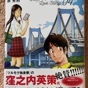 「しょうもない僕らの恋愛論(4)・原秀則」自分の仕事のズレを痛感した拓郎は現場に戻るため独立を選択する!