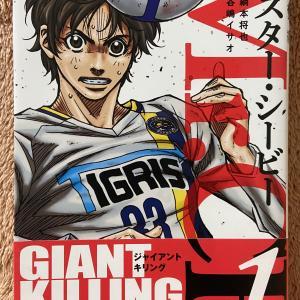 「Mr.CB(1)・谷嶋イサオ」不振に喘ぐ東京ワンダーズの未来を託されたのは18歳の無名の青年DFだった!