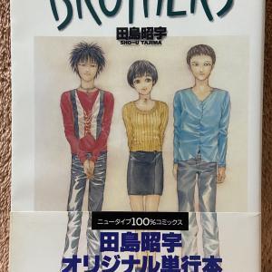 「BROTHERS(1)・田島昭宇」恋した相手は実の妹⁉︎思春期の三卵性三つ子達が繰り広げるウブでスイートなスクールラブコメ開幕!