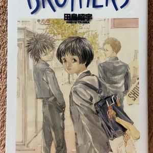 「BROTHERS(2)・田島昭宇」三兄弟の母親が違う人説が浮上⁉︎餡子と正式に付き合えるチャンスに躍起になる春平、恭平の運命は?