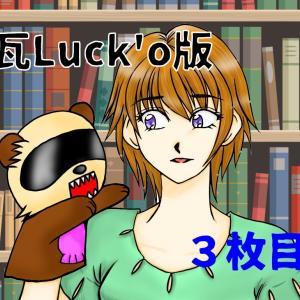 「瓦Luck'o版・3枚目」 お題・サッカー(その3)