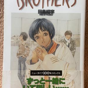 【完結】「BROTHERS(4)・田島昭宇」餡子を追いかけて角川高校を受験する春平と恭平の努力は実るのか?そして餡子は一つの決断をする⁉︎