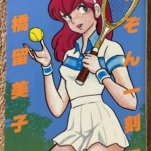 「めぞん一刻(2)・高橋留美子」大学生になってステップアップしたと思った五代の前に歯を光らせるテニスコーチが登場する‼︎