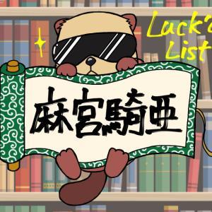 Luck'o List by 麻宮騎亜【File002】