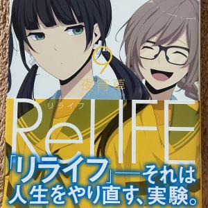 「ReLIFE(9)・夜宵草」文化祭実行委員になった新太と千鶴。その中で二人の思いは違う方向を向いていた。二人のリライフの意義とは?