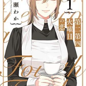 第二第四火曜日の恋・1巻(高瀬わか)【新刊コミックレビュー】
