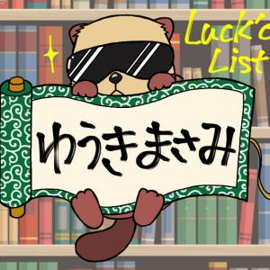 Luck'o List by ゆうきまさみ【File003】