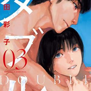 ダブル・3巻(野田彩子)【新刊コミックレビュー】