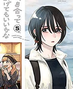 付き合ってあげてもいいかな・5巻(たみふる)【新刊コミックレビュー】