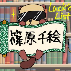 Luck'o List by 篠原千絵【File004】