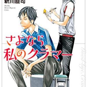 さよなら私のクラマー・13巻(新川直司)【新刊コミックレビュー】