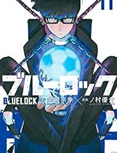 ブルーロック・11巻(ノ村優介/原作・金城宗幸)【新刊コミックレビュー】