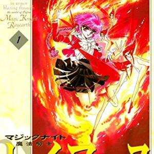 魔法騎士レイアース(CLAMP)【漫画レビュー】