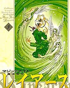 魔法騎士レイアース【Luck'o書庫】漫画あらすじ全巻紹介