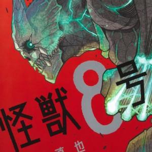 怪獣8号 1巻(松本直也)【新刊コミックレビュー】※ネタバレあり