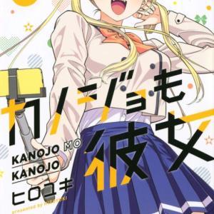 カノジョも彼女 3巻(ヒロユキ)【既刊あらすじ&レビュー】※一部ネタバレあり