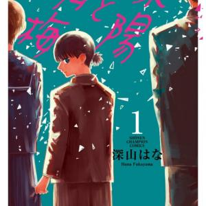 来陽と青梅 1巻(深山はな)【新刊コミックレビュー】※ネタバレあり File089