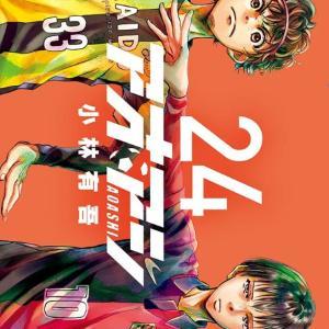 アオアシ 24巻(小林有吾)【新刊コミックレビュー】※ネタバレあり File0135