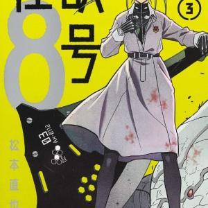 怪獣8号 3巻(松本直也)【新刊コミックレビュー】※ネタバレあり File0138